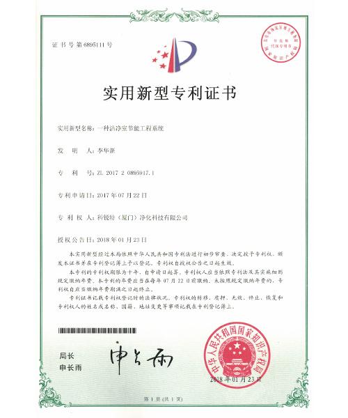 一种洁净室节能工程系统-证书